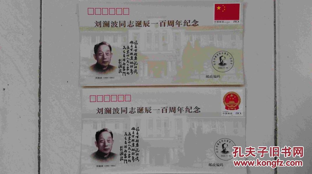 刘澜波同志诞辰一百周年纪念封-两枚.