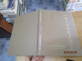 中国文哲研究集刊  第十一期