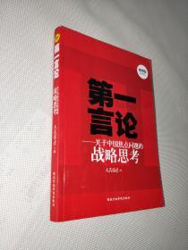 第一言论:关于中国焦点问题的战略思考