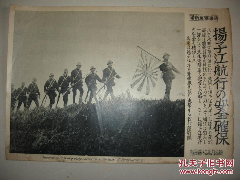 日本侵华罪证 1937年时事写真新闻 日军8日从江阴渡河 扬子江北岸上陆 舰炮射击掩护下 主力从靖江突入 扬子江岸上先头部队