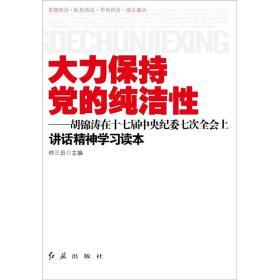 大力保持党的纯洁性:胡锦涛在十七届中央纪委七次全会上讲话精神学习读本