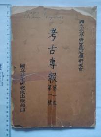 《考古专报----第一卷第一号》(1935年1月出版.创刊号)