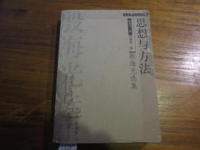 《思想与方法:殷海光选集》