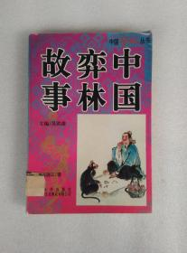 中国弈林故事