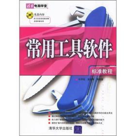 常用工具软件标准教程