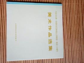 纪念毛主席《在延安文艺座谈会上的讲话》发表三十周年美术作品选集 布面精装+护封+盒子