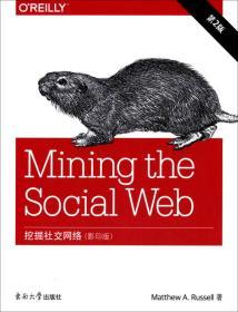 挖掘社交网络(第2版 影印版)