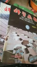 科学画报(1991年8-9)