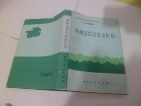 纳雍县综合农业区划(贵州省农业区划丛书.毕节地区卷)【精装】