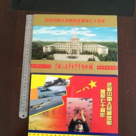 中国人民革命军事博物馆《庆祝中国人民解放军建军七十周年磁卡门券》 册装一套  有编号 [柜12-2-1]