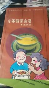 小家庭菜食谱