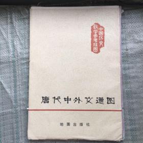 中国历史教学参考挂图--唐代中外交通图