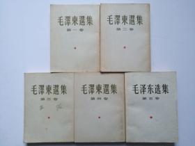 《毛泽东选集》五卷全 【大32开】 繁体竖版1962年 品佳(京9)书衣全