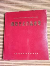 《《纪念毛主席在延安文艺座谈会上的讲话》发表三十周年摄影艺术作品选集