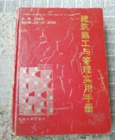 建筑施工与管理实用手册