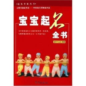 宝宝起名全书——起名专家丛书