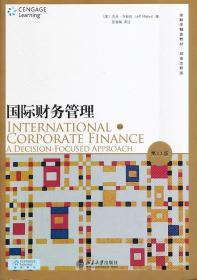 孔夫子旧书网--金融学精选教材:国际财务管理(第11版)(双语注释版)