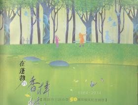 在蓬勃的香樟树下——南昌市三店小学50周年校庆纪念画册[1964-2014年]