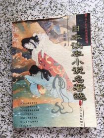 日本读本小说名著选 (上编)