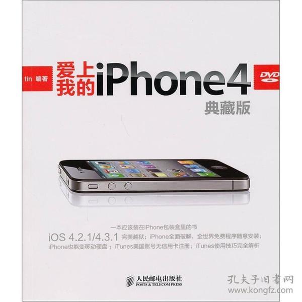 9787115251824爱上我的iPhone 4(典藏版)