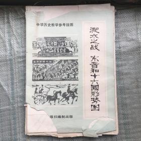 教学挂图 淝水之战 东晋和十六国形势图
