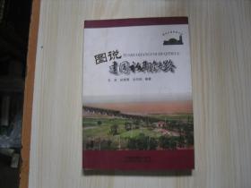 图说中国铁路史话:图说建国初期铁路   1-1945