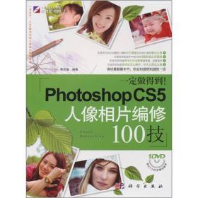 9787030306753Photoshop CS5人像相片编修100技