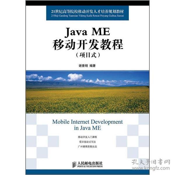 9787115277138Java ME移动开发教程(项目式)