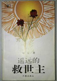 豆豆著作·《遥远的救世主》·(神秘实力派女作家豆豆经典成名作·经典太阳花封面老版·2005年1版1印·库存图书·正版现货·品好)