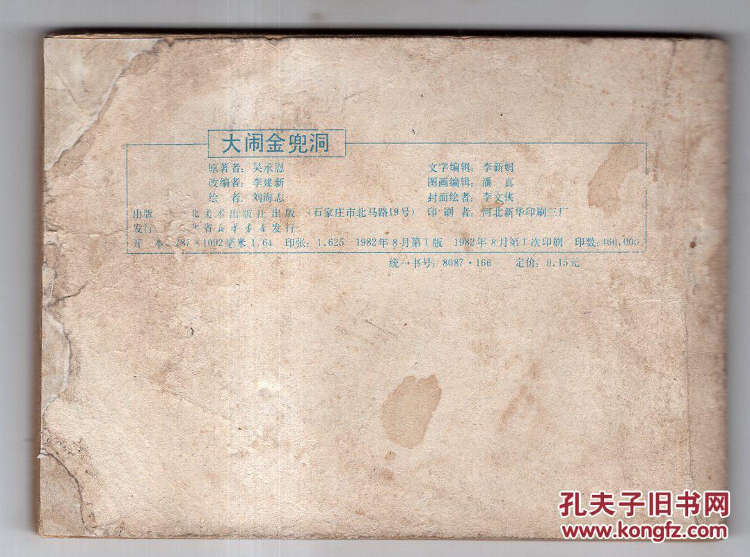 《西游记》(19)大闹金兜洞_刘海志_孔夫子旧书网图片
