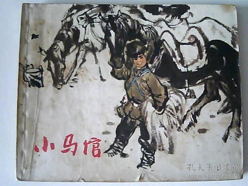 文革连环画《小马倌》(有两页毛主席语录)
