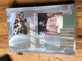 2499:《旅游管理心理学》刘纯 签名铃印