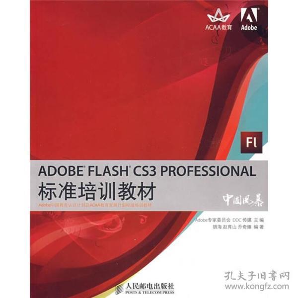 ADOBE FLASH CS3 PROFF~SIONAL标准培训教材