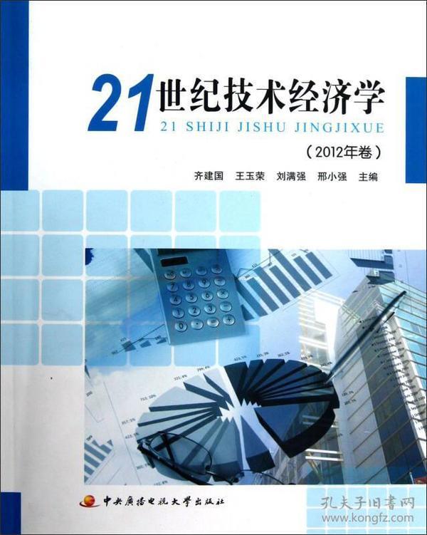 978730405706021世纪技术经济学(2012年卷)