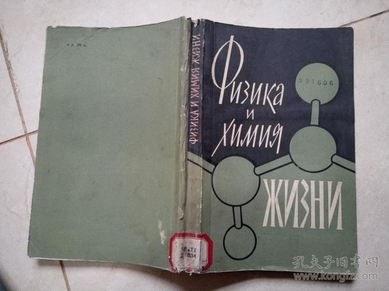 【俄文原版】生命的物理学与化学(32开)