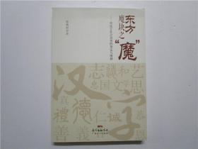 """东方魔块之""""魔""""---对汉字社会功用的厘定与阐释"""