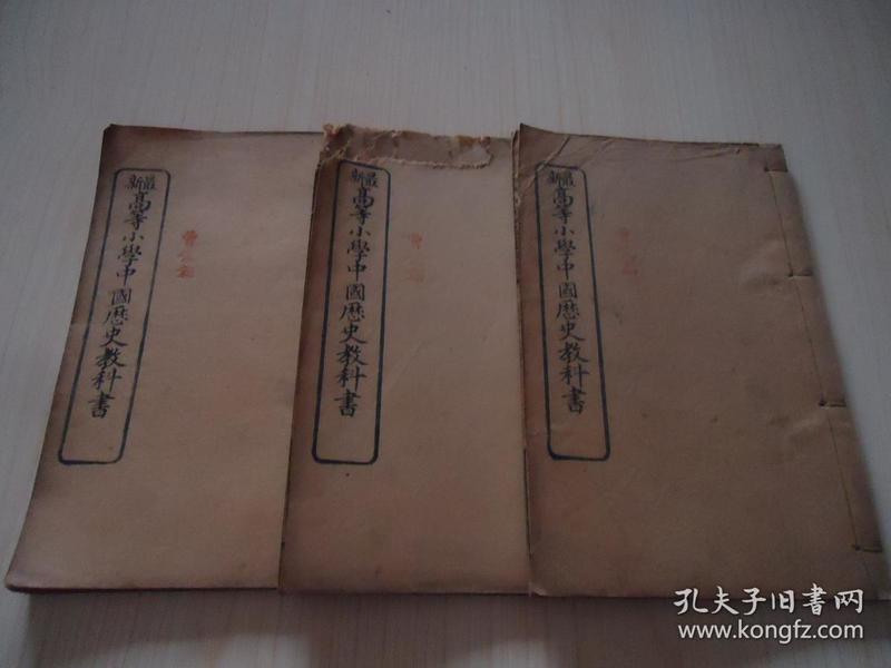 稀见晚清教科书*《最新高等小学中国历史教科书》*第二、三、四、共三册!