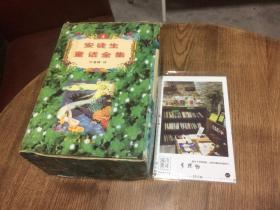 4本全合售:安徒生童话全集(全4 册,叶君健译,全部原版插图 )
