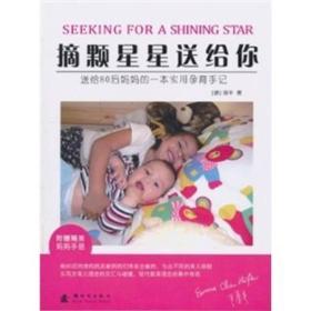 摘颗星星送给你:送给80后妈妈的一本实用孕育手记