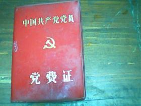 中国共产党党员党费证 128开
