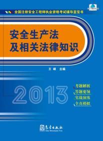 2013年全国注册安全工程师执业资格考试辅导蓝宝书:安全生产法及相关法律知识