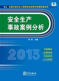 2013年全国注册安全工程师执业资格考试辅导蓝宝书:安全生产事故案例分析