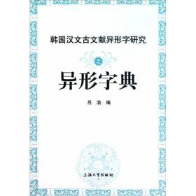 韓國漢文古文獻異形字研究之異形字典