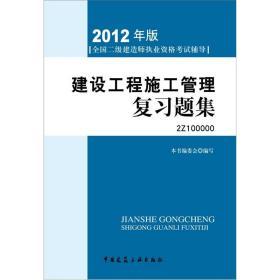 2012年全国二级建造师执业资格考试指导:建设工程施工管理复习题集