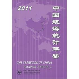 中国旅游统计年鉴2011