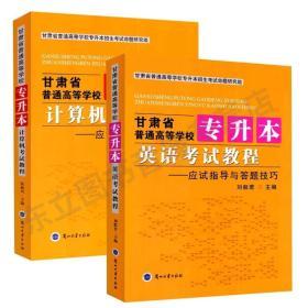 2册甘肃省普通高等学校专升本英语考试职业it教程一级英语听力教程图片
