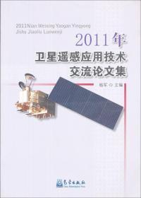 97875029540792011年卫星遥感应用技术交流论文集