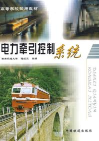 电力牵引控制系统 连级三   中国铁道出版社