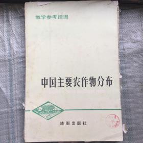教学参考挂图 中国主要农作物分布