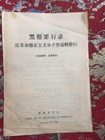 黑帮罪行录——反革命修正主义分子罗瑞卿罪行